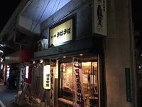 十三の居酒屋「博多青魚さばさば」 - C級呑兵衛の絶好調な千鳥足