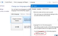 [解決] Windows10 を英語UIで使ってたらダイアログのフォントが汚くなってた件 - @jsakamoto