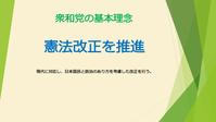 憲法について - 日本と沖縄の政治を考える