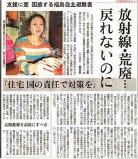 放射線・荒廃…戻れないのに 支援に差 困惑する福島自主避難者 / 東京新聞 - 瀬戸の風
