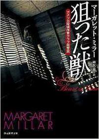 『狙った獣』マーガレット・ミラー著/雨沢泰訳(創元推理文庫)東京創元社 - *さいはての西*
