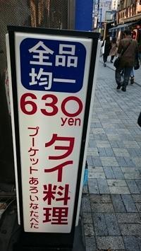 神田で630円のタイ料理ランチ♪ - 新 LANILANIな日々