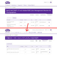カラーマネジメントディスプレイSW2700PTのソフトのインストール - hanchanjp・はんちゃんJP