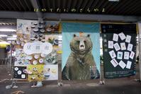 第10回 東京蚤の市へ - 疾風谷の皿山…陶芸とオートバイと古伊万里と