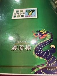 日本の秋を食べまくり①横浜中華街で美味しいお野菜が頂けるお気に入りのお店 - 転々娘の「世界中を旅するぞ~!」