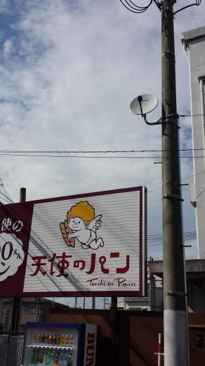 私の街のパン屋さん☆京都・宇治~ - Liv-creer ■interior&design reform■ *くらしを豊かに