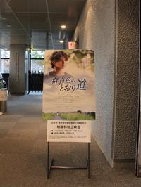 映画『群青色の、とおり道』上映会 御礼 - 弘前感交劇場