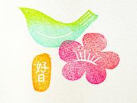 【12/15】「消しゴムはんこでポチ袋づくり」@鳴嶋珈琲 - curiousからのおしらせ