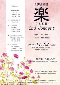 明日は!女声合唱「楽-GAKU-」2nd. Concert♪ - ピアニスト&ピアノ講師 村田智佳子のブログ