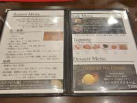 中村屋 - 芋タンおかわり!