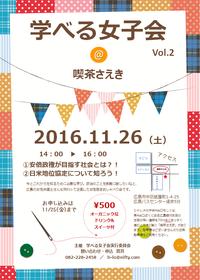 【2016/11/26】学べる女子会@喫茶さえき【広島市】 - 学べる女子会@広島