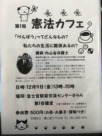 憲法カフェ@富士宮 - 焼きそばと言えば……♪