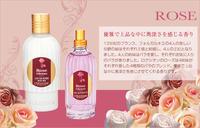 ロクシタンかランバンか(ローズ香水) - ピンキージャンク