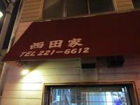 再訪 『居酒屋 西田家』 良い酒場は繋がります! (広島橋本町) - タカシの流浪記