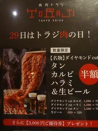 29日はお肉の日ですよ~♪ - ひなたぼっこ
