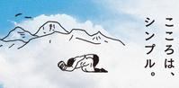 ラサへの歩き方 - aoko memo