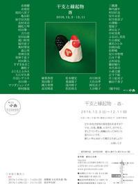 【展覧会情報】干支と縁起物-酉-@祇をん小西 - KOSA日記