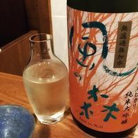 祝開店♪美味しいお料理とお燗酒のお店 @ ひねもす(三鷹) - fait main de CHAR