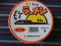 11/25 信陽食品株式会社 ポンちゃんラーメンみそ味 ¥190 - 無駄遣いな日々