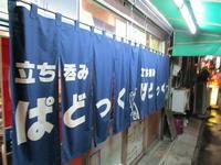 『ぱどっく くしあげや』 大将の人柄に惹き付けられる酒場 (広島大須賀町)  - タカシの流浪記
