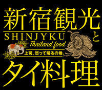 新宿を観光してタイ料理食べて - お料理王国6