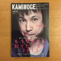 KAMINOGE vol.14 - 湘南☆浪漫