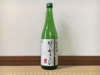 (新潟)千寿 越乃かぎろひ 純米吟醸 / Senju Koshinokagiroi Jummai-Ginjo - Macと日本酒とGISのブログ