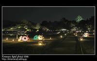 後楽園 秋の幻想庭園2016 - 気ままな Digital PhotoⅡ