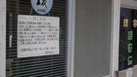 営業日縮小の理髪店 - 路地裏統合サイト【町角風景】