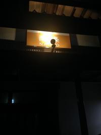 越前食堂 - ちょんまげ女将のブログ