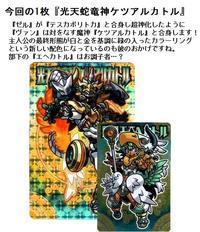 【開封レビュー】神羅万象チョコ 幻双竜の秘宝 第3弾(31個目〜40個目) - BOB EXPO