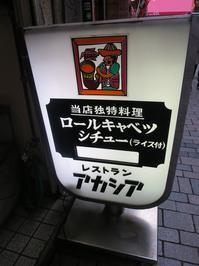 アカシアのロールキャベツ ♪(新宿) - よく飲むオバチャン☆本日のメニュー