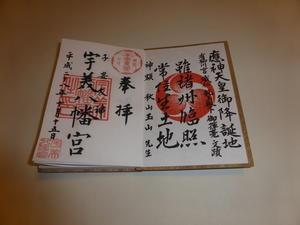 こんにちは^^ - 宇美八幡宮巫女日記