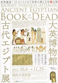 大英博物館 古代エジプト展 - Ephemera Art Museum