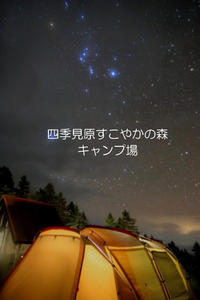 四季見原すこやかの森キャンプ場 - のんびりアウトドア遊び