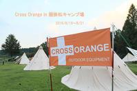 Cross Orange in 服掛松キャンプ場 - のんびりアウトドア遊び