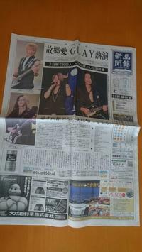 函館アリーナ、GLAYライブの記事 - 工房アンシャンテルール就労継続支援B型事業所(旧いか型たい焼き)セラピア函館代表ブログ