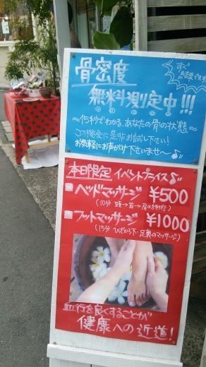 イキシアあったかめぐりフェア開催中 - イキシアカフェ:::大倉山でエステ&ネイル&メイクアップ ♪