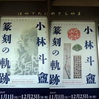 小林斗盦篆刻の軌跡 - 疾風谷の皿山…陶芸とオートバイと古伊万里と