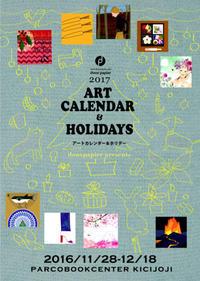 2016/11/28日〜12/18日 douxpapier presents アートカレンダー&ホリデー展 @パルコブックセンター吉祥寺 - まゆみんblog _MAYUMIN'S ILLUSTRATION WORKS