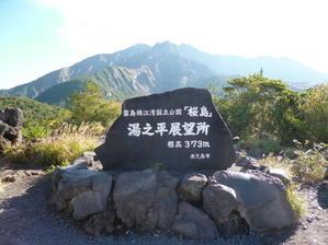今年も来ちゃった!九州② - おやじの風景印収集徒然日記