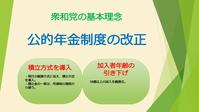 理想的な公的年金改革 - 日本と沖縄の政治を考える