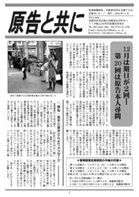 【お知らせ】会報「原告と共に」no16とげんこくだより3が発行されていますので、ぜひお読みください - 原発賠償訴訟・京都原告団を支援する会