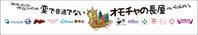 東京コミコン・留之助ブース情報 - ToyQubeモチャ - 下呂温泉 留之助商店 店主のブログ