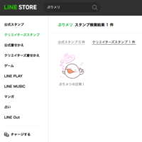 LINEスタンプ好評発売中です - 六角橋ミカのブログ