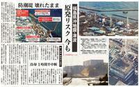 「大震災思い出した」防潮堤壊れたまま 原発リスク今も F2使用済み燃料冷却1時間半中断/ 東京新聞 - 瀬戸の風
