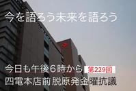 229回目四電本社前再稼働反対 抗議レポ 11月18日(金)高松/ 原発の正義を語ろう Ⅵ  - 瀬戸の風