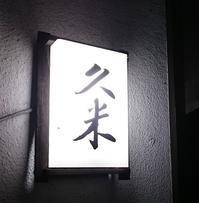 久米 - 新 LANILANIな日々