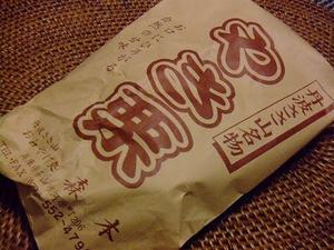 丹波篠山の焼き栗 - ぼん♪のごきげんいいんです~