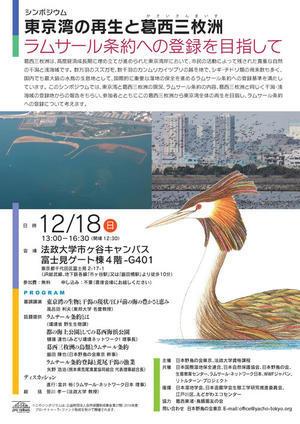 ★シンポジウムのお知らせ!!! - 葛西臨海公園・鳥類園Ⅱ